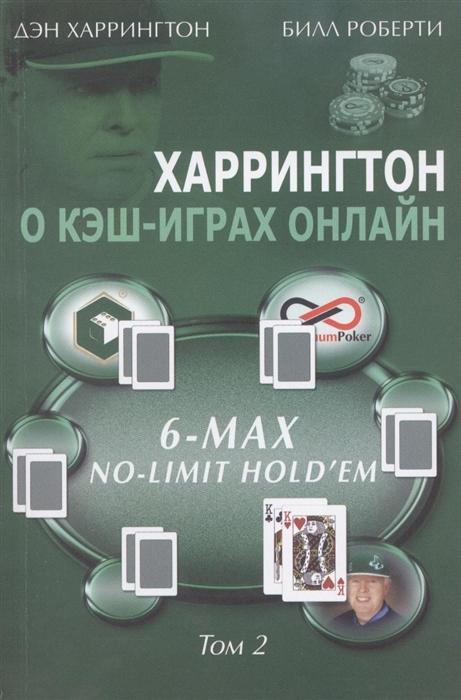 Харрингтон Д., Роберти Б. Харрингтон о кэш-играх онлайн Том 2 6-Max No Limit Hold em limit 2