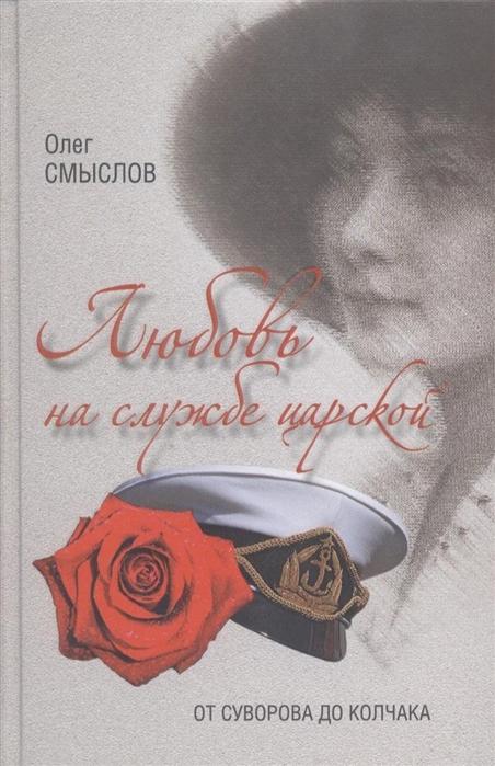 Любовь на службе царской От Суворова до Колчака