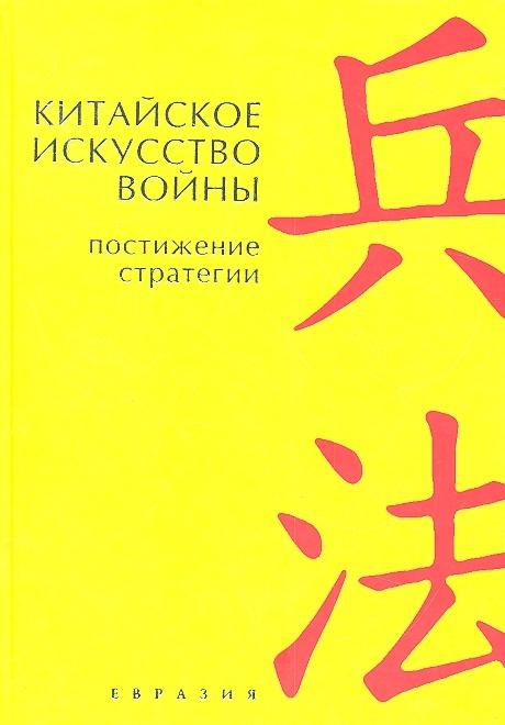 Клири Т. (сост.) Китайское искусство войны Постижение стратегии Чжугэ Лян и Лю Цзи 2-е издание клири т сущность дзэн искусство быть свободным