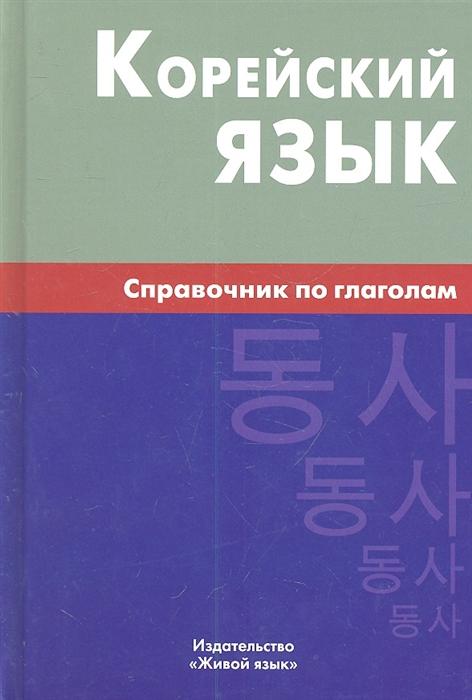 Бречалова Е., Цыденова Д. Корейский язык Справочник по глаголам
