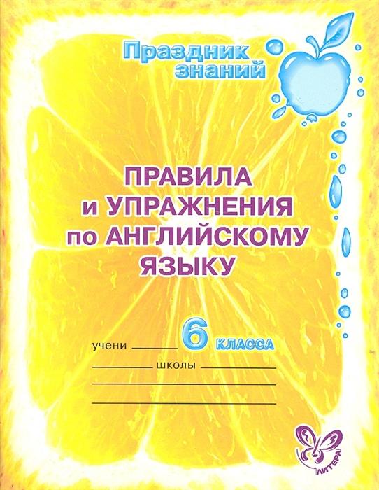 Илюшкина А. Правила и упражнения по английскому языку 6 класс недорого