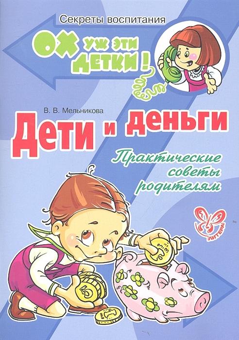 цена Мельникова В. Дети и деньги Практические советы родителям