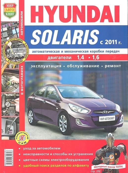 Солдатов Р., Шорохов А. (ред.) Hyundai Solaris c 2011 года двигатели 1 4-1 6 Эксплуатация Обслуживание Ремонт солдатов р ред hyundai ix35 с 2010 г эксплуатация обслуживание ремонт иллюстрированное практическое пособие