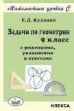 Куланин Е. Задачи по геометрии 9 класс С решениями указаниями и ответами