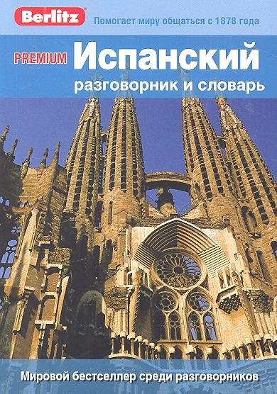 Рябова У. (пер.) Испанский разговорник и словарь Premium