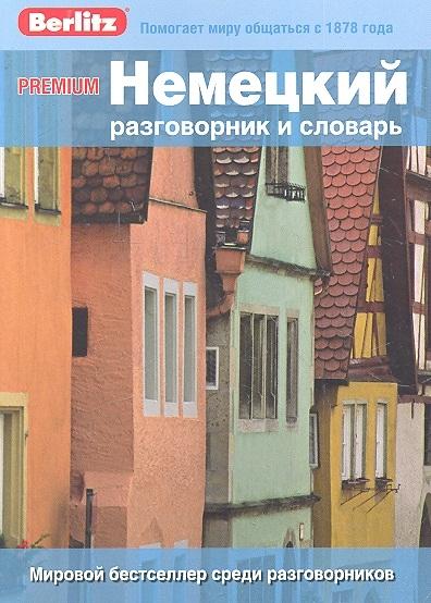 Шевякова К. (пер.) Немецкий разговорник и словарь Premium цены