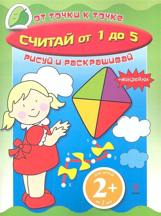 Воскобойник Н. Считай от 1 до 5 Для детей от 2 лет