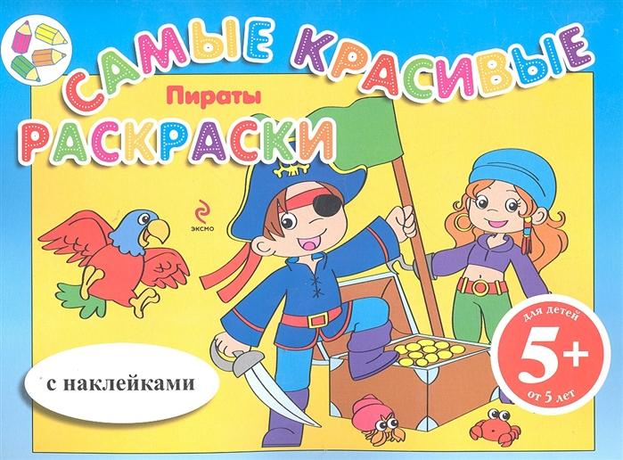 Купить Пираты Самые красивые раскраски с наклейками Для детей от 5 лет, Эксмо, Раскраски