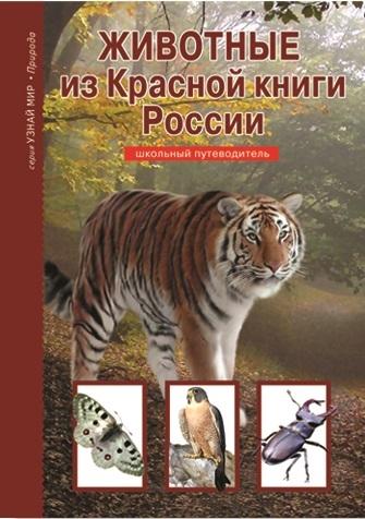 Дунаева Ю. Животные из Красной книги России животные россии
