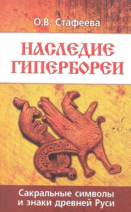 Стафеева О. Наследие Гипербореи Сакральные символы и знаки древней Руси недорого