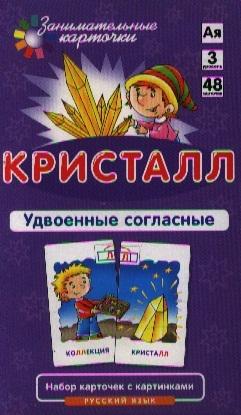 Штец А. Кристалл Удвоенные согласные Русский язык Набор карточек с картинками цена в Москве и Питере