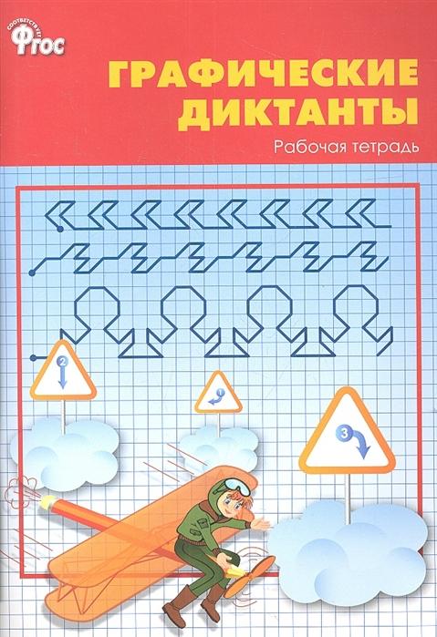 Никифорова В. Графические диктанты Рабочая тетрадь 1 класс