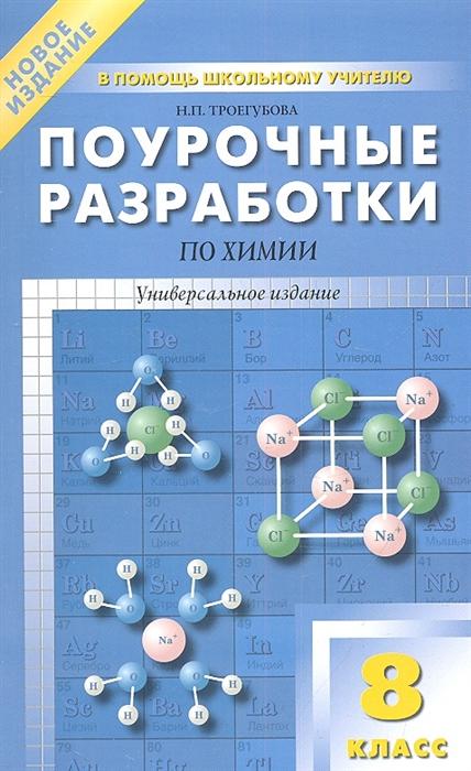 Троегубова Н. Поурочные разработки по химии 8 класс