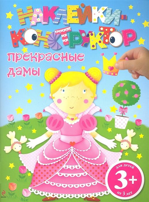 Купить Прекрасные дамы Наклейки-конструктор Для детей от 3 лет, Эксмо, Книги с наклейками