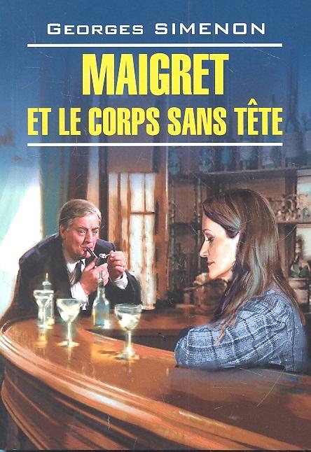 Сименон Ж. Maigret et le corps Sans Tete maigret s secret