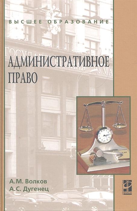 Волков А., Дугенец А. Административное право волков а дугенец а административное право