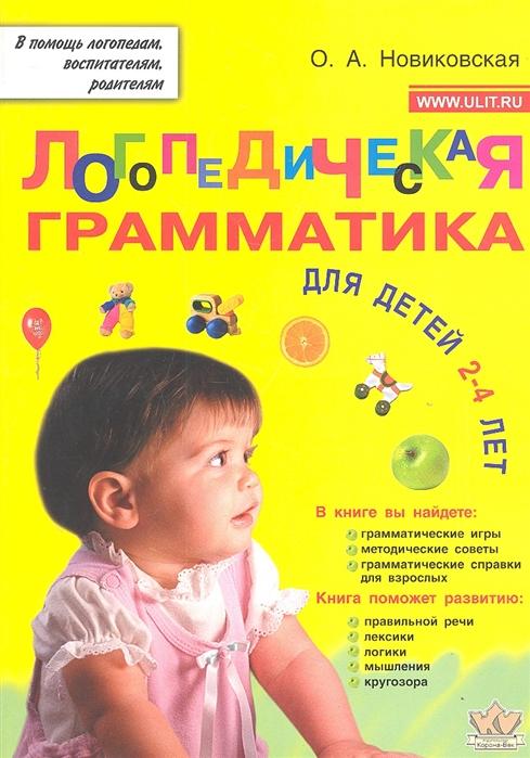 Новиковская О. Логопедическая грамматика для малышей Пособие для занятий с детьми 2-4 лет цена