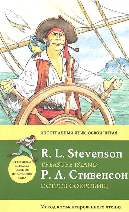 цена на Стивенсон Р. Остров сокровищ Treasure Island