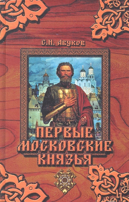 Абуков С. Первые московские князья
