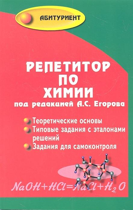 Егоров А. (ред.) Репетитор по химии егоров а новый репетитор по химии для подготовки к егэ
