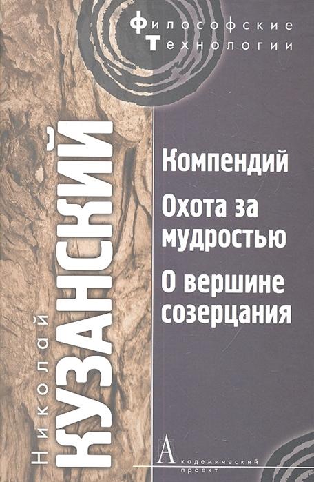 Кузанский Н. Компендий Охота за мудростью О вершине созерцания