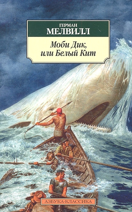 Мелвилл Г. Моби Дик или Белый Кит Роман мелвилл г моби дик или белый кит