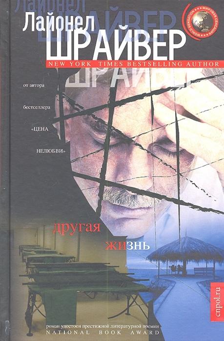 Шрайвер Л. Другая жизнь Роман некрасов а голограмма или другая точка зрения роман