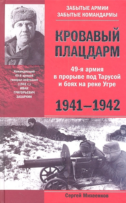 Михеенков С. Кровавый плацдарм 49-я армия в прорыве под Тарусой и боях на реке Угре 1941-1942