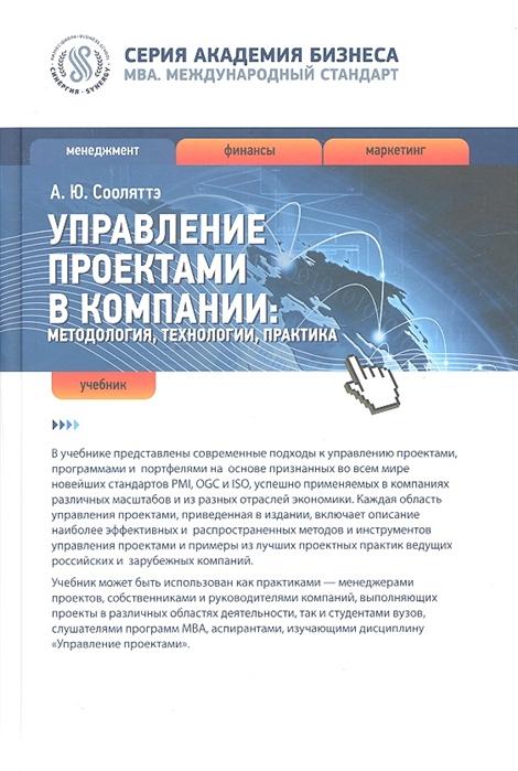 Управление проектами в компании методология технологии практика Учебник