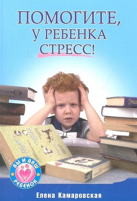 Помогите у ребенка стресс