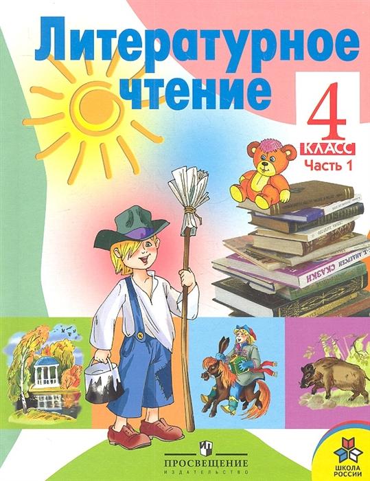 Литературное чтение 4 класс Учебник для общеобразовательных учреждений В 2-х частях Часть 1