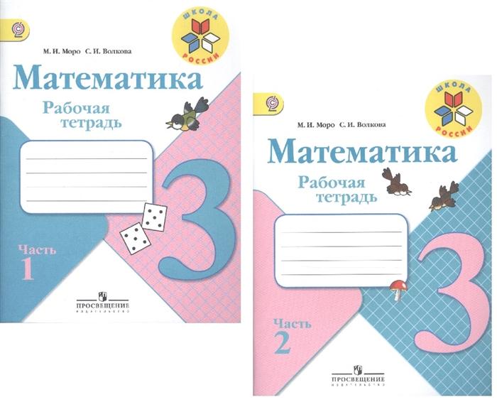 Моро М., Волкова С. Математика 3 класс Рабочие тетради Части 1 и 2 комплект из 2-х книг в упаковке никонов в молотов наше дело правое в 2 х томах комплект из 2 х книг в упаковке