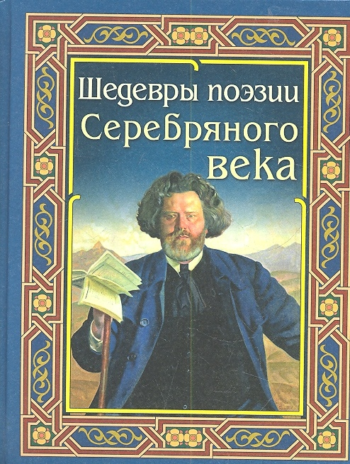 цена на Рыкова Е. (ред.) Шедевры поэзии Серебряного века