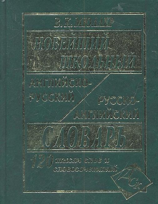 Мюллер В. Новейший школьный англо-русский и русско-английский словарь 120000 слов и словосочетаний цена