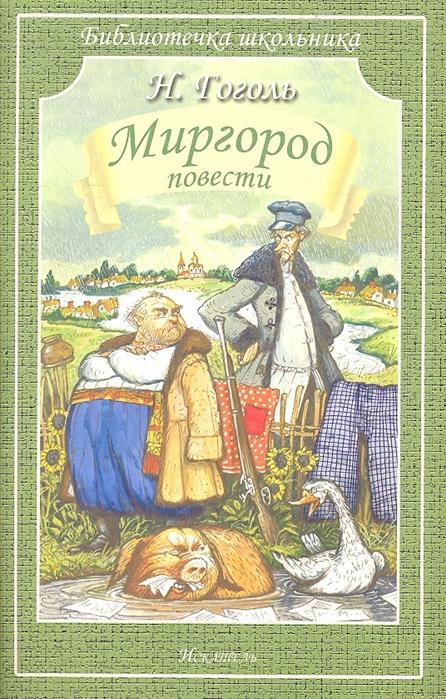 Гоголь Н. Миргород Повести н в гоголь н в гоголь повести воспоминания современников