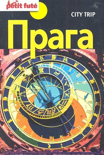 Вендило Е. (пер.) City Trip Прага city trip лучшие города европы лондон париж прага комплект из 3 книг