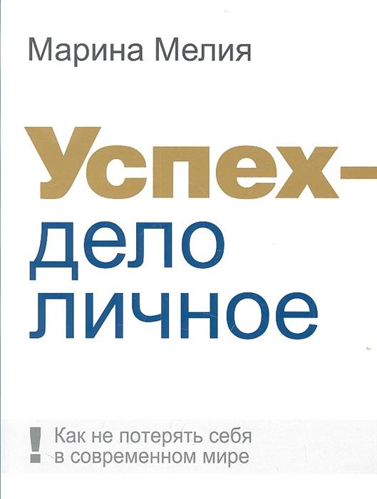 купить Мелия М. Успех - дело личное Как не потерять себя в современном мире по цене 460 рублей