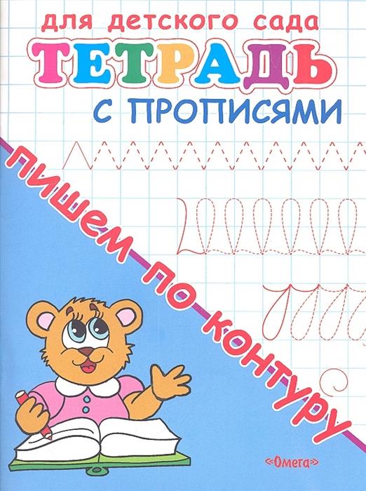 Русакова Е. (ред.) Тетрадь с прописями Пишем по контуру русакова е ред тетрадь с прописями пишем по контуру