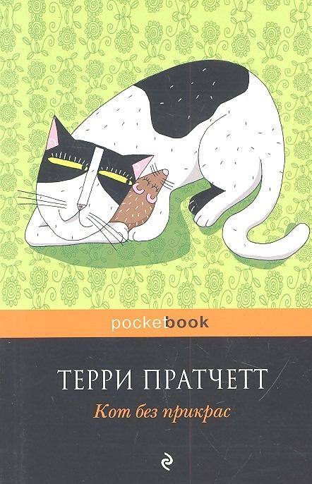 Пратчетт Т. Кот без прикрас пратчетт терри кот без дураков