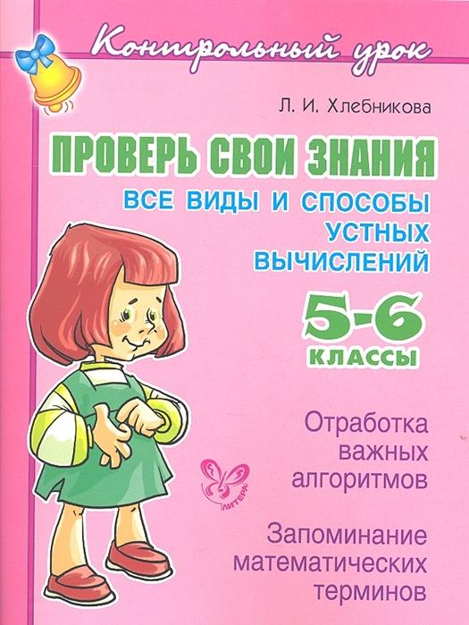 Хлебникова Л. Проверь свои знания Все виды и способы устных вычислений 5-6 классы