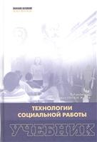 Технологии социальной работы. Учебник