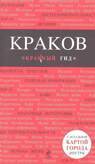 Усольцева О. (ред.) Краков авиабилеты краков киев