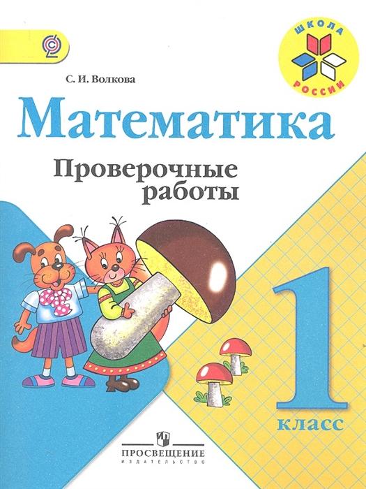 Волкова С. Математика 1 класс Проверочные работы Пособие для учащихся общеобразовательных учреждений 7-е издание