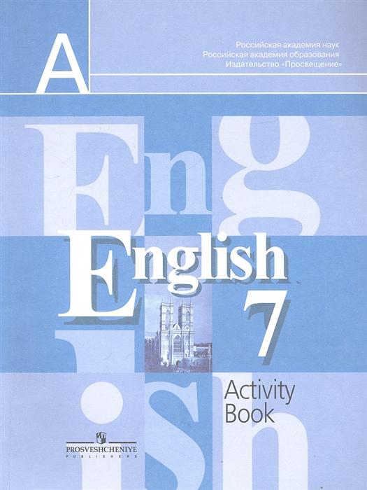 Английский язык 7 класс Рабочая тетрадь Пособие для учащихся общеобразовательных учреждений
