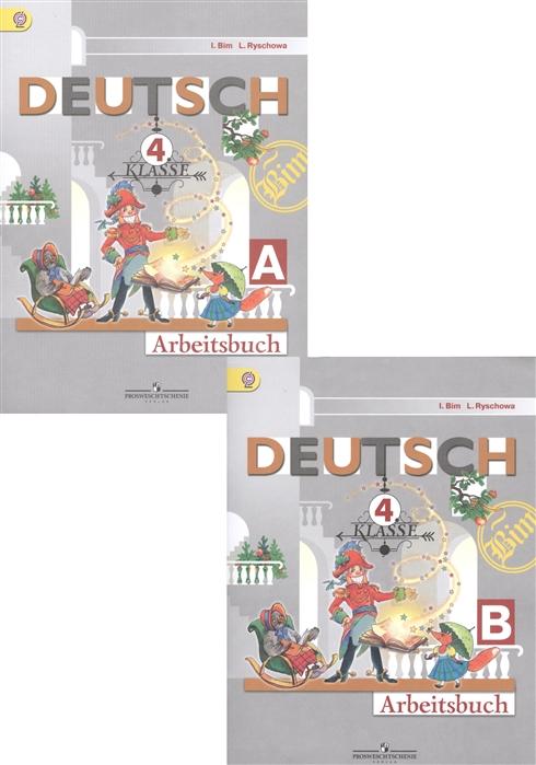 Фото - Бим И., Рыжова Л. Deutsch Немецкий язык 4 класс Рабочая тетрадь комплект из 2 книг л с робатень л п попова английский язык всё что нужно для начинающих комплект из 4 книг