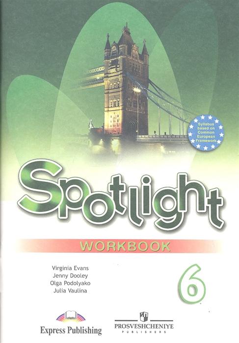 Ваулина Ю., Дули Дж., Подоляко О., Эванс В. Spotlight Workbook Английский язык 6 класс Рабочая тетрадь
