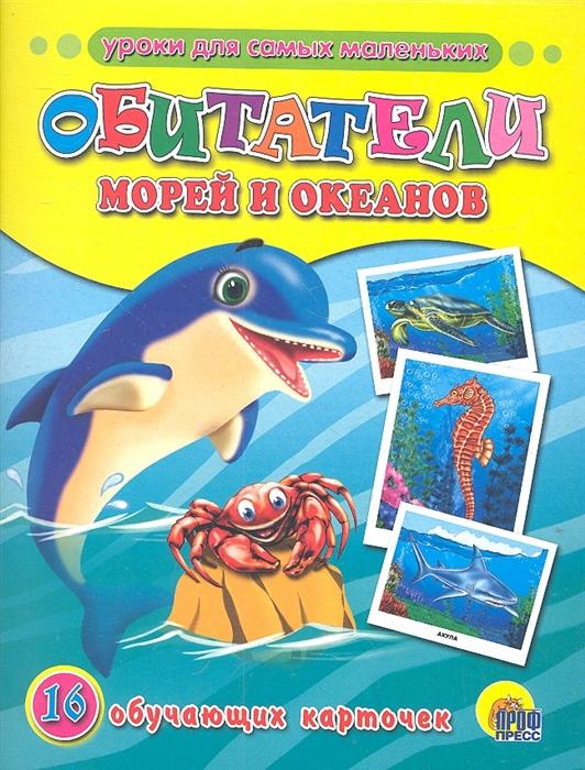 Обитатели морей и океанов 16 обучающих карточек все цены