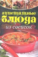 Аппетитные блюда из сосисок Контэнт. Зуевская