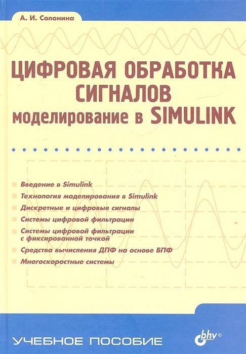 Фото - Солонина А. Цифровая обработка сигналов Моделирование в Simulink в иванова цифровая обработка сигналов и сигнальные процессоры