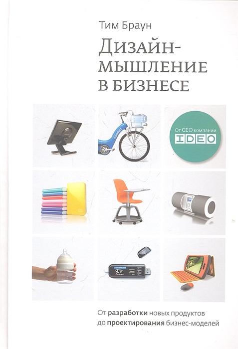 Браун Т. Дизайн-мышление От разработки новых продуктов до проектирования бизнес-моделей т образный adapter 889 1